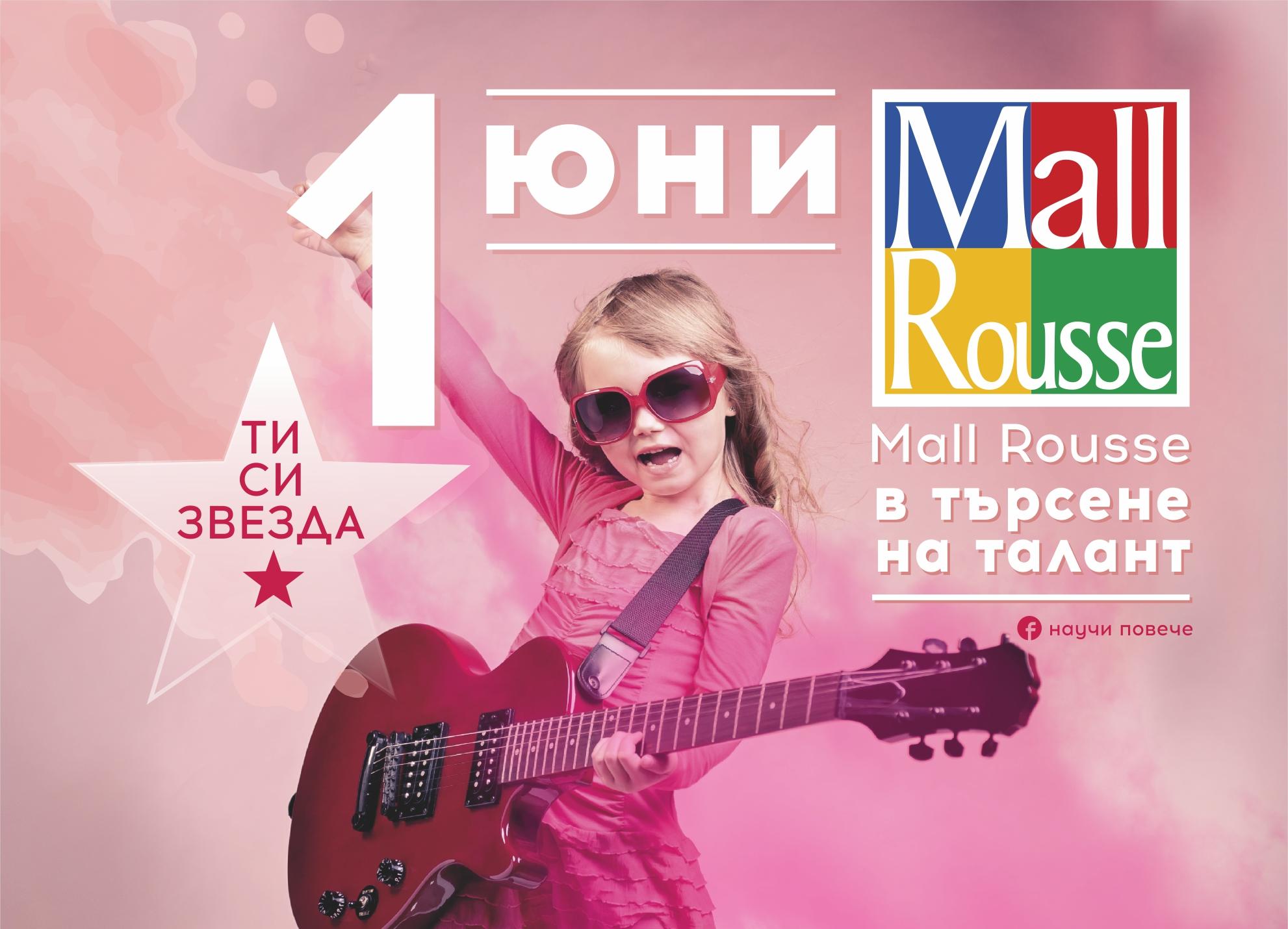 Photo of Звезди в Mall Rousse на 1-ви юни