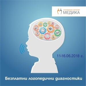 Безплатни логопедични диагностики в Медика