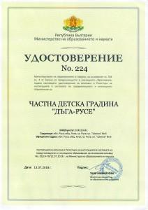 Лицензът на новата градина