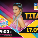Тита ще покори сцената на Mall Rousse на 17-ти септември