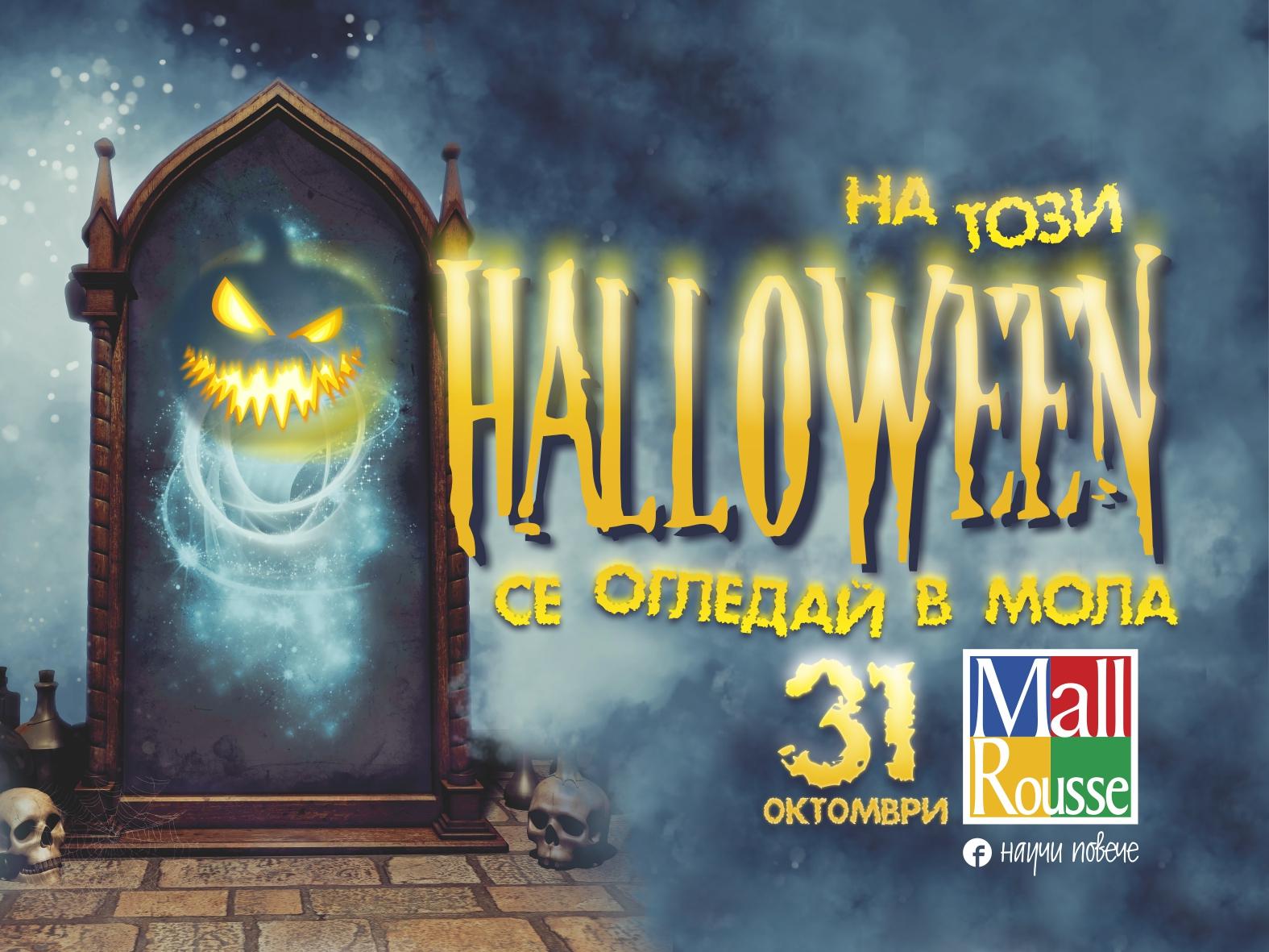 Photo of На Halloween в Mall Rousse ще се случват необичайни неща