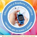Обединени в борбата с диабета