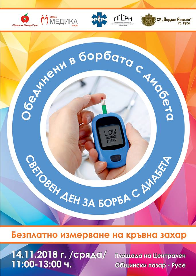 Photo of Обединени в борбата с диабета