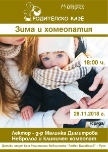 """Родителско кафе през ноември на тема """"Зима и хомеопатия"""""""