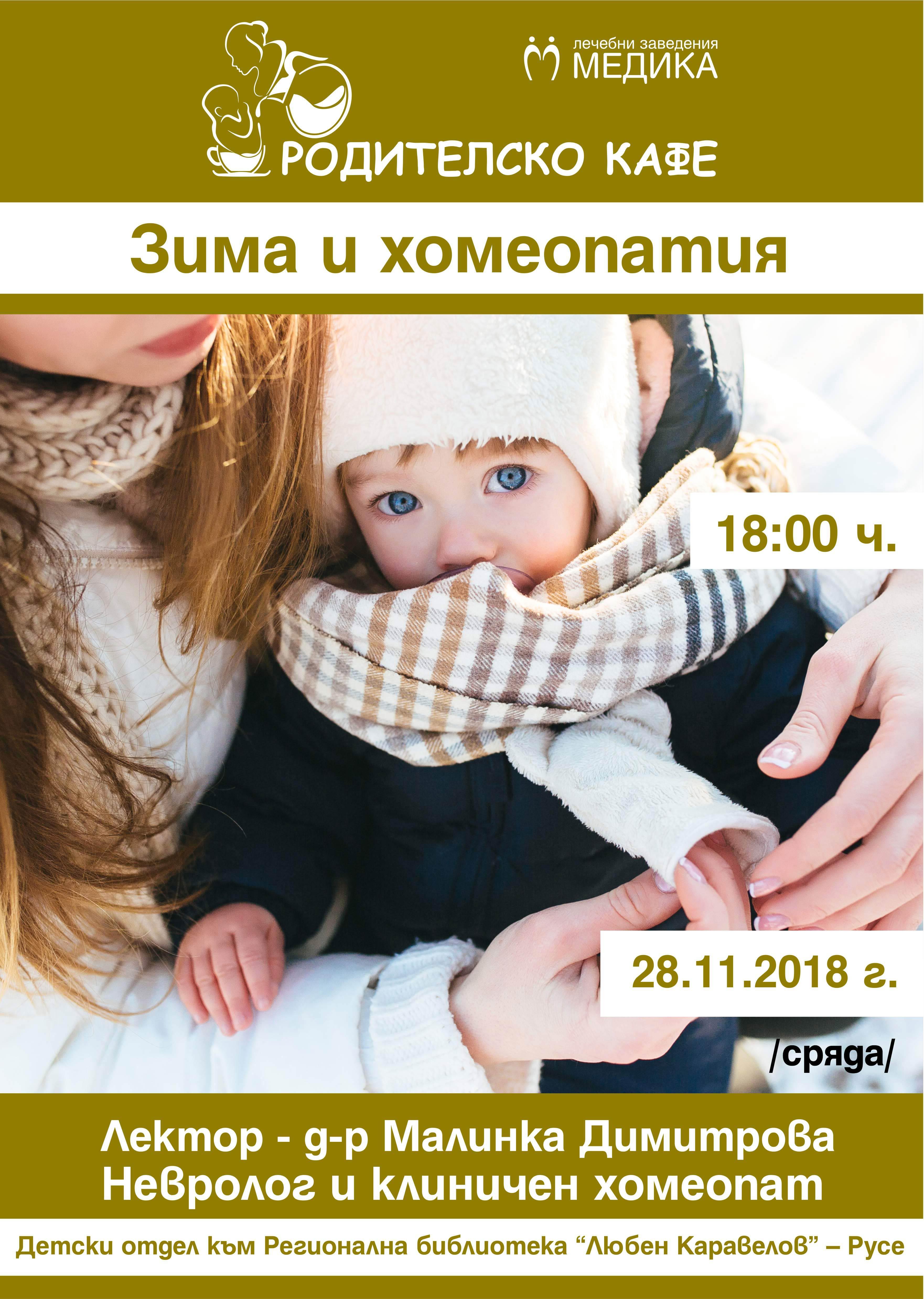 """Photo of Родителско кафе през ноември на тема """"Зима и хомеопатия"""""""