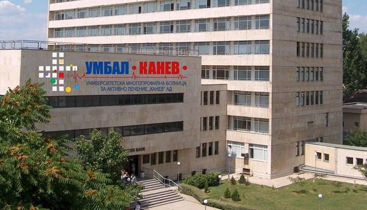 """Photo of Безплатен скрининг в УМБАЛ """"Канев"""" на три вида онкологични заболявания"""