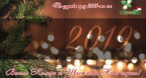 Честито Рождество Христово и успешна Нова година!