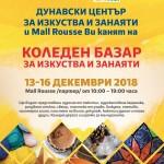 Коледен базар за изкуства и занаяти в Mall Rousse