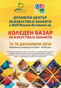 Коледен базар ще се проведе в Mall Rousse