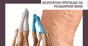 Медика стартира кампания за безплатни прегледи за разширени вени