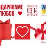 Mall Rousse подарява любов на 14-ти февруари