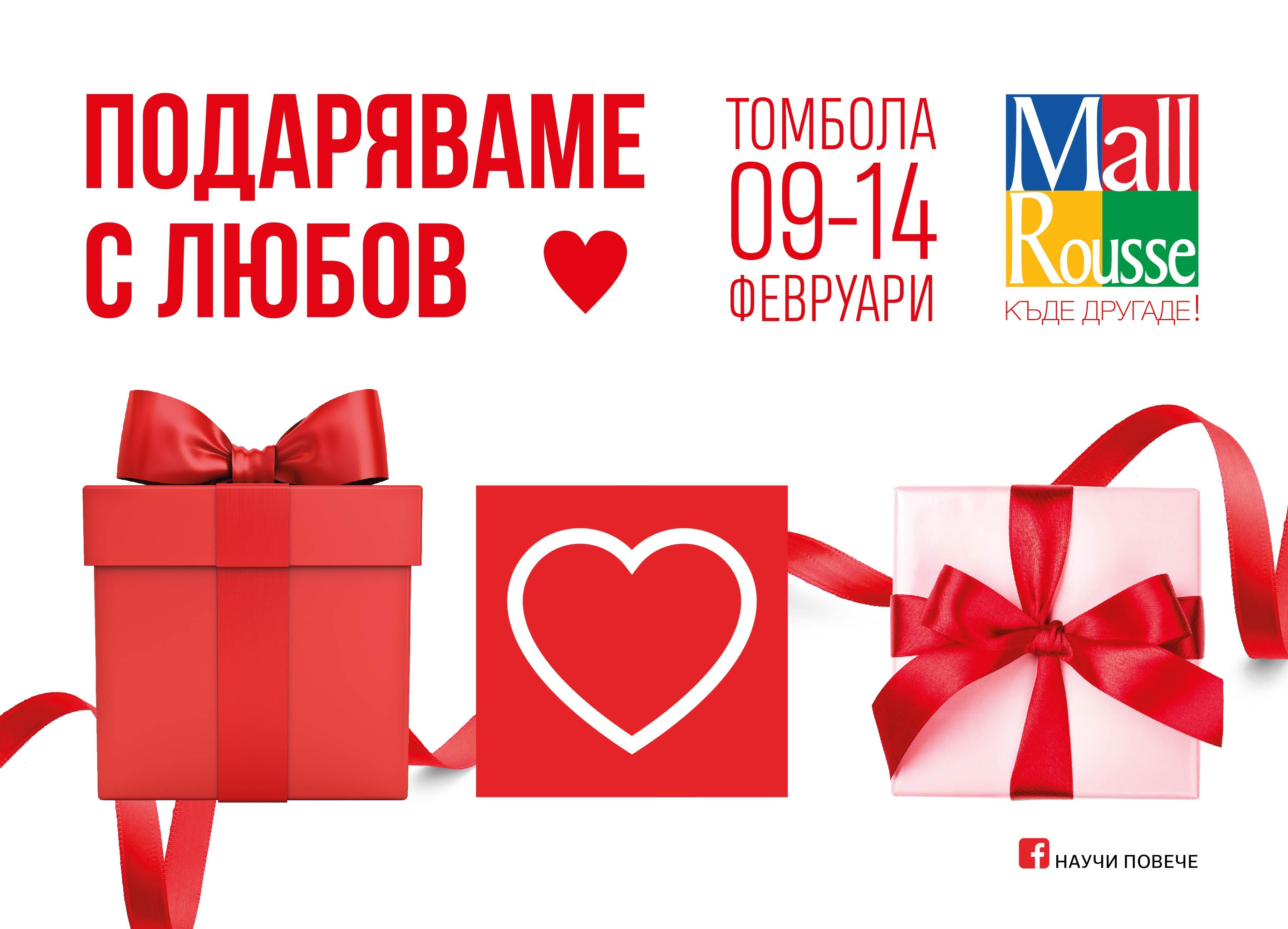 Photo of Mall Rousse подарява любов на 14-ти февруари