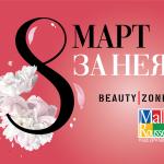 Три дни подаръци за нея в Mall Rousse по повод 8-ми март