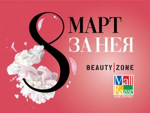 Три дни подаръци за нея в Mall Rousse по повод на 8-ми март