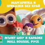 Специално МЪПЕТ ШОУ за децата на Русе