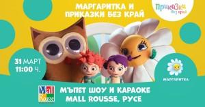 """Главни герои в Mъпет шоуто на """"Маргаритка"""" и """"Приказки без край"""", са българските анимационни персонажи Биби, Мими, Бухалче и Маргаритка."""