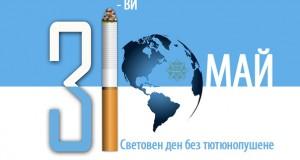 31 май – Световен ден без тютюнев дим