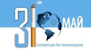 Причината за високия здравен риск, до който водят цигарите е фактът, че съдържат над 4000 химични вещества.