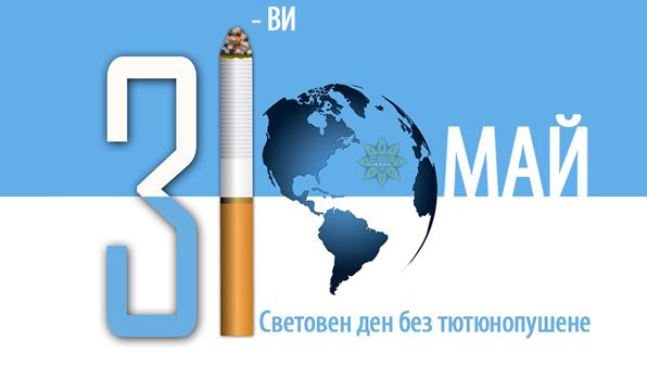 Photo of 31 май – Световен ден без тютюнев дим