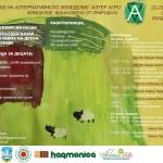 Фестивал на алтернативното земеделие вдъхва живот на старо училище