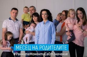 В България лице на кампанията в подкрепа на родителите стана актрисата Елена Петрова.