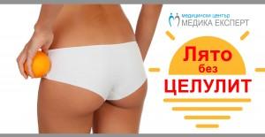 """Лятото на 2019 г. ще бъде насочено към борбата с целулит в Медицински центрове """"Медика Експерт""""."""