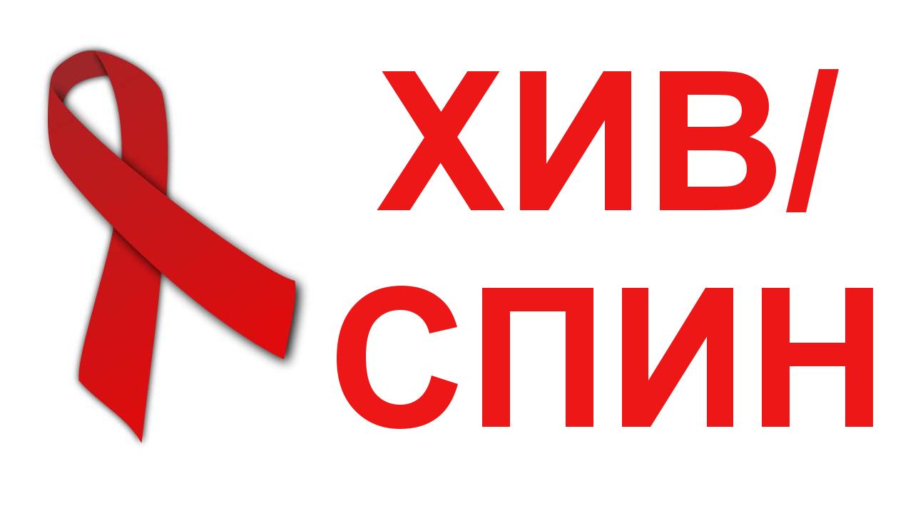 ХИВ/СПИН И ДОСТОЙНСТВО