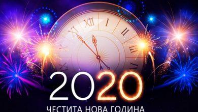 Photo of Щастлива Нова година!