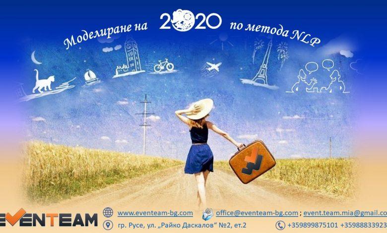 """На 14 декември и на 21 декември, събота, от 11 до 13 часа, на ул. """"Райко Даскалов"""" 2, етаж 2, заповядайте на предколедното матине """"Моделиране на 2020 по метода НЛП"""""""