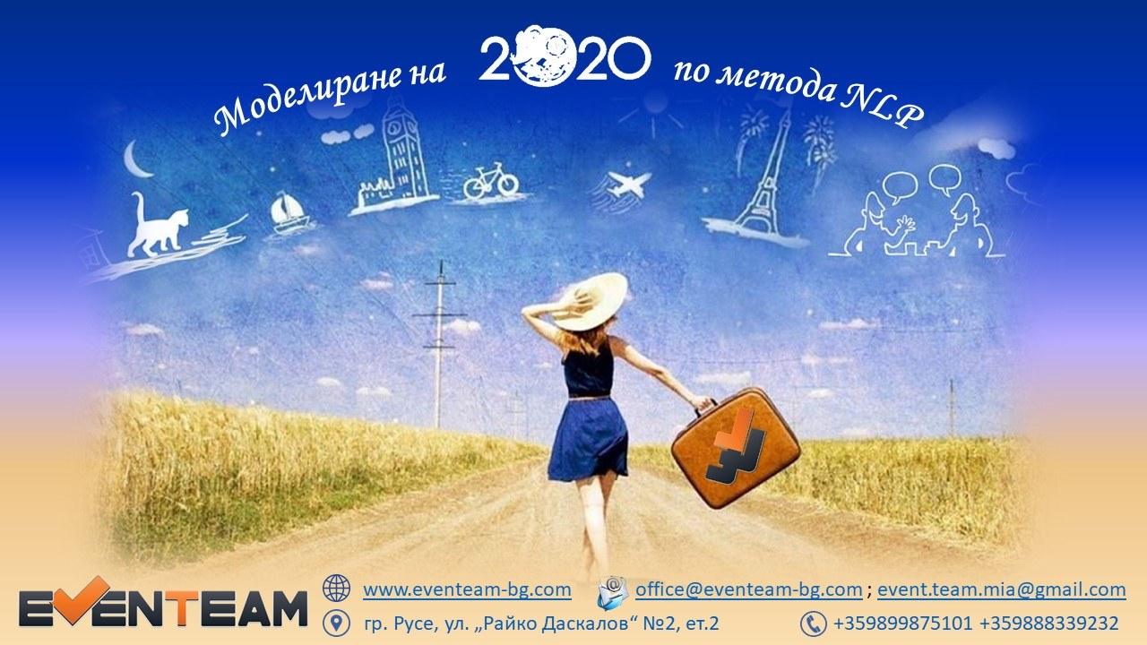 """Предколедно матине """"Моделиране на 2020 по метода НЛП"""" за пръв път в Русе"""
