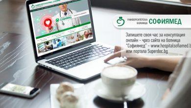 Photo of ДКЦ 'Софиямед'  с модерна услуга за онлайн записване на часове