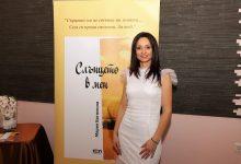 """Photo of Мария Богомила представи дебютната си стихосбирка """"Слънцето в мен"""""""