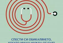 Photo of УНИКА дава свободен достъп до приложението си за медицински консултации онлайн