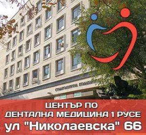 Център по дентална медицина 1 Русе